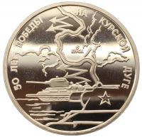 3 рубля 1993 Курская Дуга