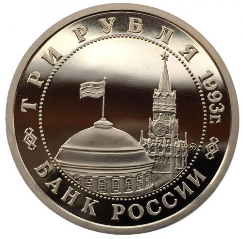 3 рубля 1993 Сталинградская Битва ПРУФ