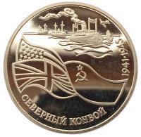 3 рубля 1992 Северный Конвой
