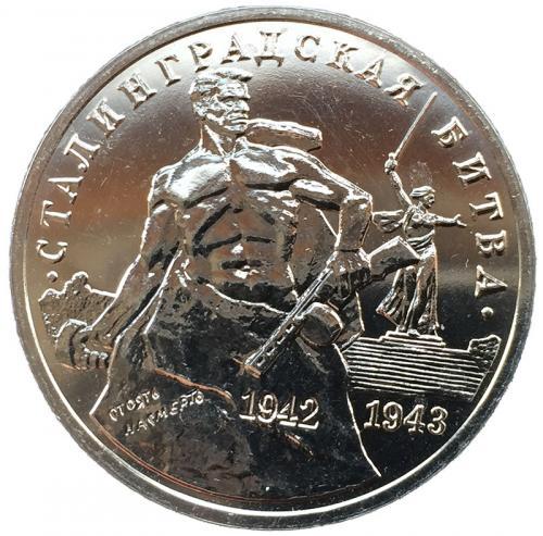 3 рубля 1993 Сталинградская Битва