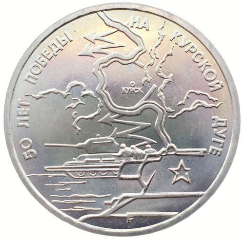 3 рубля 1993 Курская Дуга АЦ