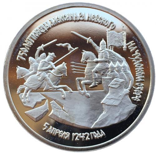3 рубля 1992 Невсикй