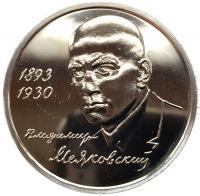 1 рубль 1993 Маяковский