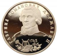 1 рубль 1993 Державин
