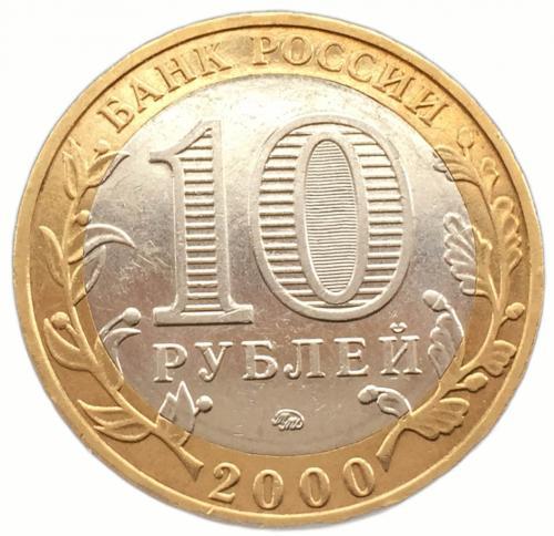 10 рублей 2000 Политрук 55 Лет Победы ММД