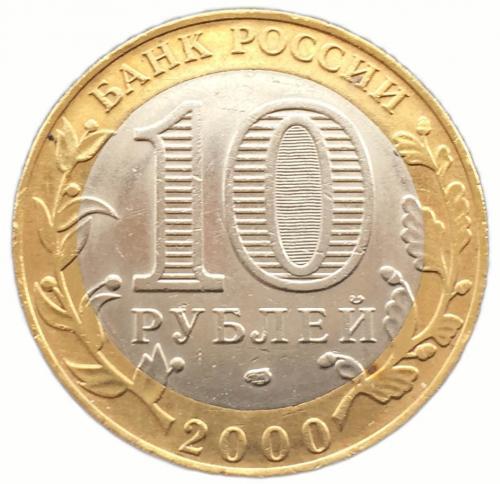 10 рублей 2000 Политрук 55 лет Победы СПМД