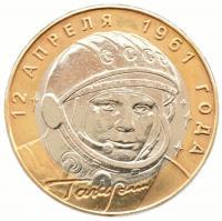 10 рублей 2001 Гагарин СПМД