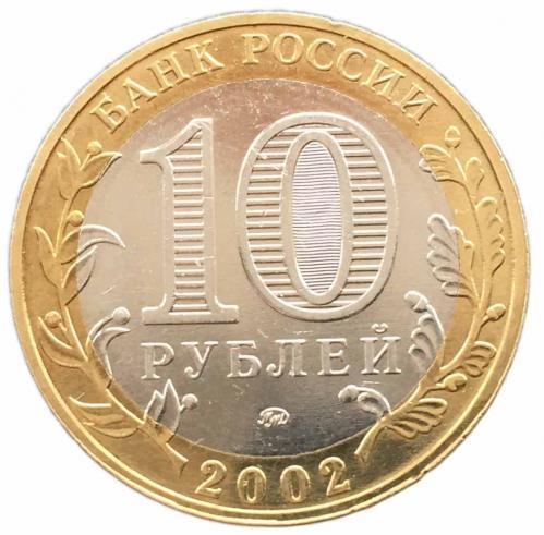 10 рублей 2002 Министерство Внутренних Дел