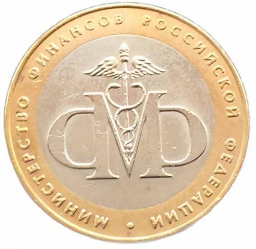 10 рублей 2002 Министерство Финансов