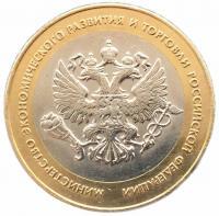 10 рублей 2002 Министерство Экономического Развития