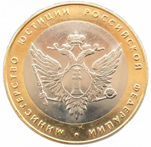 10 рублей 2002 Министерство Юстиции