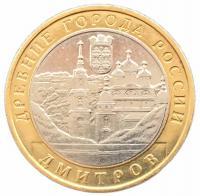 10 рублей 2004 Дмитров
