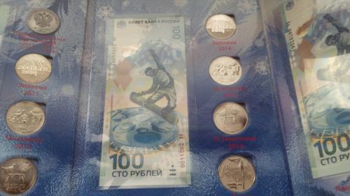Набор Сочи 7 монет + 3 Банкноты
