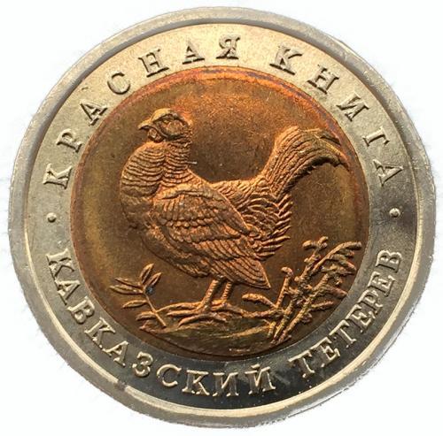 50 рублей 1993 Кавказский Тетерев