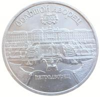 5 рублей 1990 петродворец