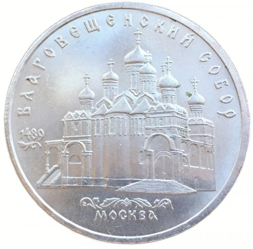 5 рублей 1989 Благовещенский Собор