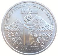 3 рубля 1989 Землетрясение в Армении