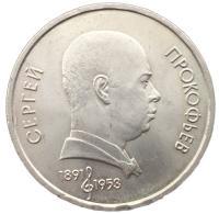 1 рубль прокофьев