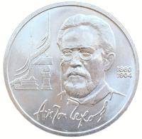 1 рубль 1991 года Чехов