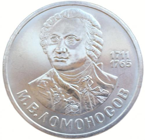 1 рубль 1986 Ломоносов