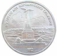 1 рубль 175 лет бородинского сражения