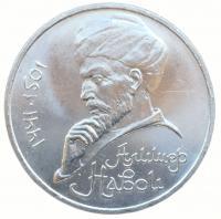 1 рубль 1991 Алишер Навои