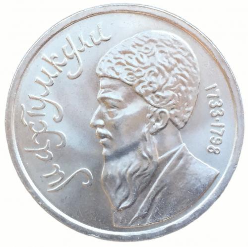 1 рубль Махтумкули