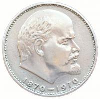 1 рубль 1970 Голова Ленина