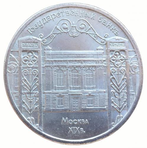 5 рублей Государтсвенный банк