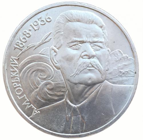 1 рубль 1988 Максим Горький