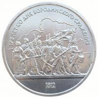 1 рубль 175 лет Бородинскому Сражению