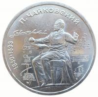 1 рубль 1990 года Чайковский