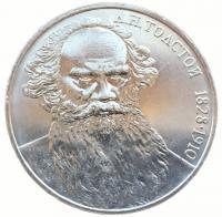 1 рубль 1988 года Толстой