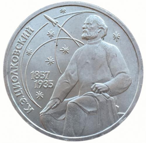 1 рубль Циолковский