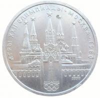 1 рубль 1978 Олимпиада 80 Кремль