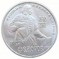 1 рубль 1983 Федоров