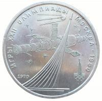 1 рубль 1979 Олимпиада 80 Космос