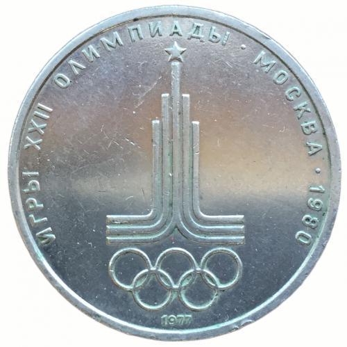 1 рубль 1977 Олимпиада 80 Эмблема