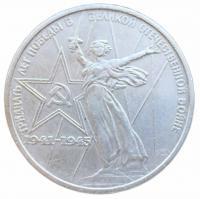 1 рубль 30 лет победы