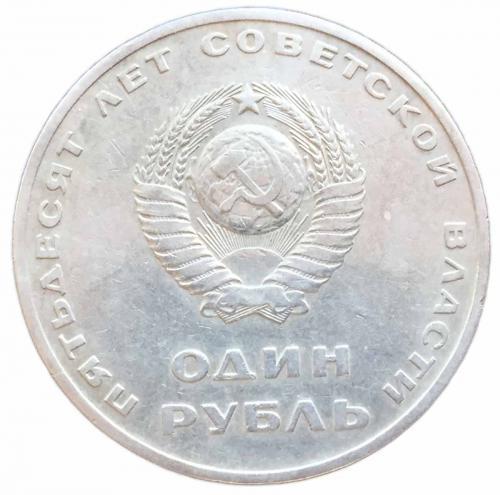 1 рубль 1967 50 лет ВОСР
