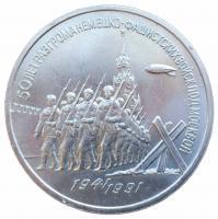3 рубля 1991 50 лет Разгрома под Москвой