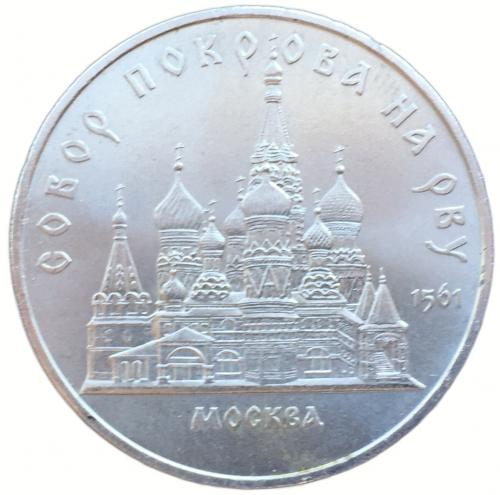 5 рублей 1989 Собор Покрова на Рву