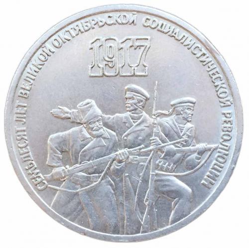 3 рубля 1987 70 лет Революции