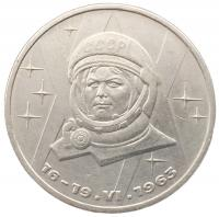 1 рубль 1983 Терешкова