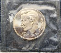 рубль 1991 Иванов