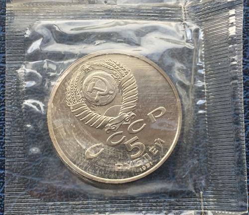 5 рублей 1991 Государственный Банк ПРУФ в запайке