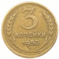 3 копейки 1950 года