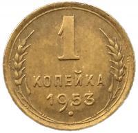 1 копейка 1953 года