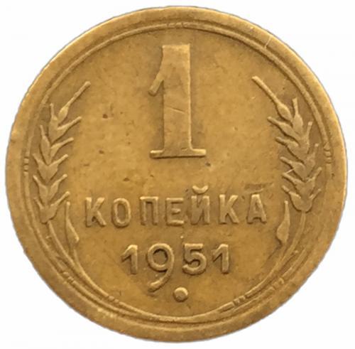 1 копейка 1951 года