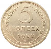 5 копеек 1950 года